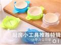 让烹调变简单 厨房小工具推荐特辑[1]