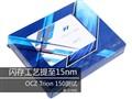 闪存工艺提至15nm OCZ Trion 150测试