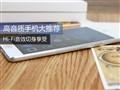 Hi-Fi音效切身享受 高音质手机大推荐