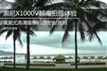 上山又入海 索尼X1000V越南拍摄体验