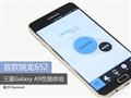 首款骁龙652 三星Galaxy A9性能体验