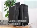 6700K配PCIe固态硬盘 XPS 8890台式机评测