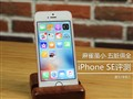 iPhone SE评测:性价比最高的iPhone