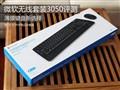 薄膜键盘新选择 微软无线套装3050评测