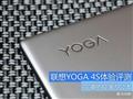 完美的轻薄办公本 联想YOGA 4S体验评测