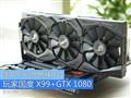 顶级平台秀特殊技巧:ROG X99+GTX 1080