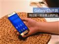 用过就一定会爱上的产品 Galaxy C5评测