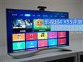 超级电视全面进化!乐视超4 X55评测