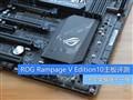 ROG十年荣耀化身 R5E纪念版主板评测