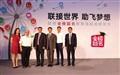 联想金榜题名教育电脑战略发布在京举行