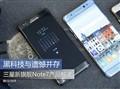 黑科技与遗憾并存 三星Note7产品解读