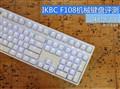 品味时光流韵 IKBC F108机械键盘评测