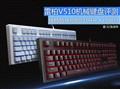 雷柏V510机械键盘评测 199元入门良品