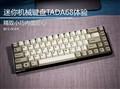 迷你机械键盘精品 TADA-68茶轴版评测