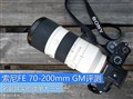 微单大三元长焦 索尼FE 70-200mm GM评测