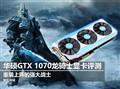 重装上阵 华硕GTX 1070龙骑士显卡评测