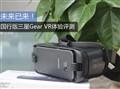 未来已来! 国行版三星Gear VR体验评测