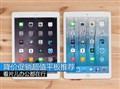 优惠升级 iPad系列大降价