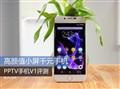 高颜值小屏千元手机 PPTV手机V1评测