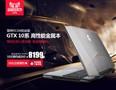 雷神911M铂金版天猫预售 提前开启双11