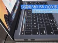 借苹果MacBook新品 谈雷电3和USB C的关系