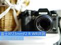 精致小巧宜人文 富士XF23mmF2镜头评测