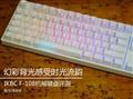 幻彩时光机 IKBC F-108机械键盘评测