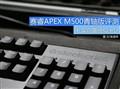 信仰十足! 赛睿APEX M500青轴版评测