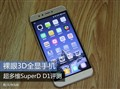 裸眼3D全显手机 超多维SuperD D1评测