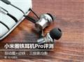 小米圈铁耳机Pro评测:三频表现更均衡
