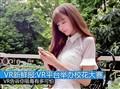VR新鲜报:VR平台选校花开拍私密视频
