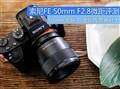 轻巧锐利 索尼FE 50mm F2.8微距评测
