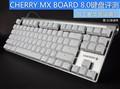 高端典范CHERRY MX BOARD8.0键盘评测