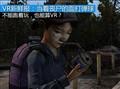 VR新鲜报:当着丧尸的面愉快地打弹球