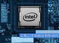 CPU近期竟然涨价 买笔记本电脑会有影响吗