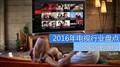 盘点2016电视圈:无国界的技术和营销