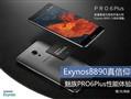 Exynos8890真信仰 魅族PRO6Plus性能体验