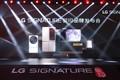 LG SIGNATURE玺印超高端家电正式亮相