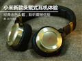 小米新款头戴耳机体验:聆听震撼低频