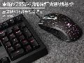 雷柏V26S游戏鼠标背光效果视频赏析