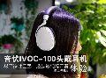音伏IVOC-100头戴耳机体验:聆听最真实声音