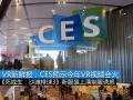 VR新鲜报:CES预示今年VR视频会火!