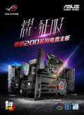 新利器 ROG Strix Z270F Gaming上市