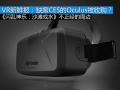VR新鲜报:缺席CES的Oculus被收购了?