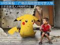 VR新鲜报:广电总局拒绝宝可梦入华!