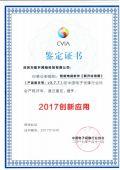 酷开应用圈荣获2016创新应用软件大奖