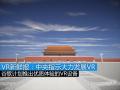 VR新鲜报:国务院文件指示大力发展VR产业