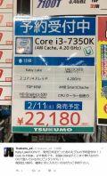 史上最强i3日本开卖!超频直飙5.0GHz