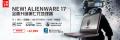 "Alienware官网笔记本更""芯"" CPU升级第七代!"