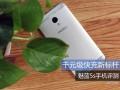 千元级快充新标杆 魅蓝5s手机评测